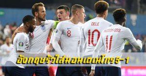 อังกฤษรัวใส่มอนเตเนโกร5-1