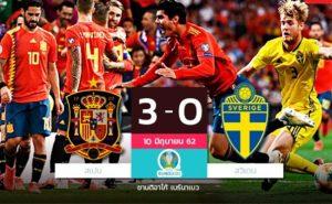 สเปนแกร่งรัวครึ่งหลังถล่มสวีเดน